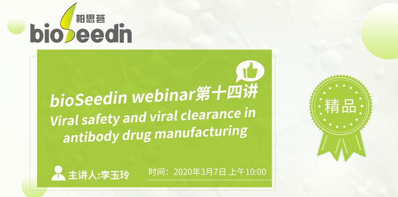 bioSeedin Webinar第14期—Viral safety and viral clearance in antibody drug Manufacturing