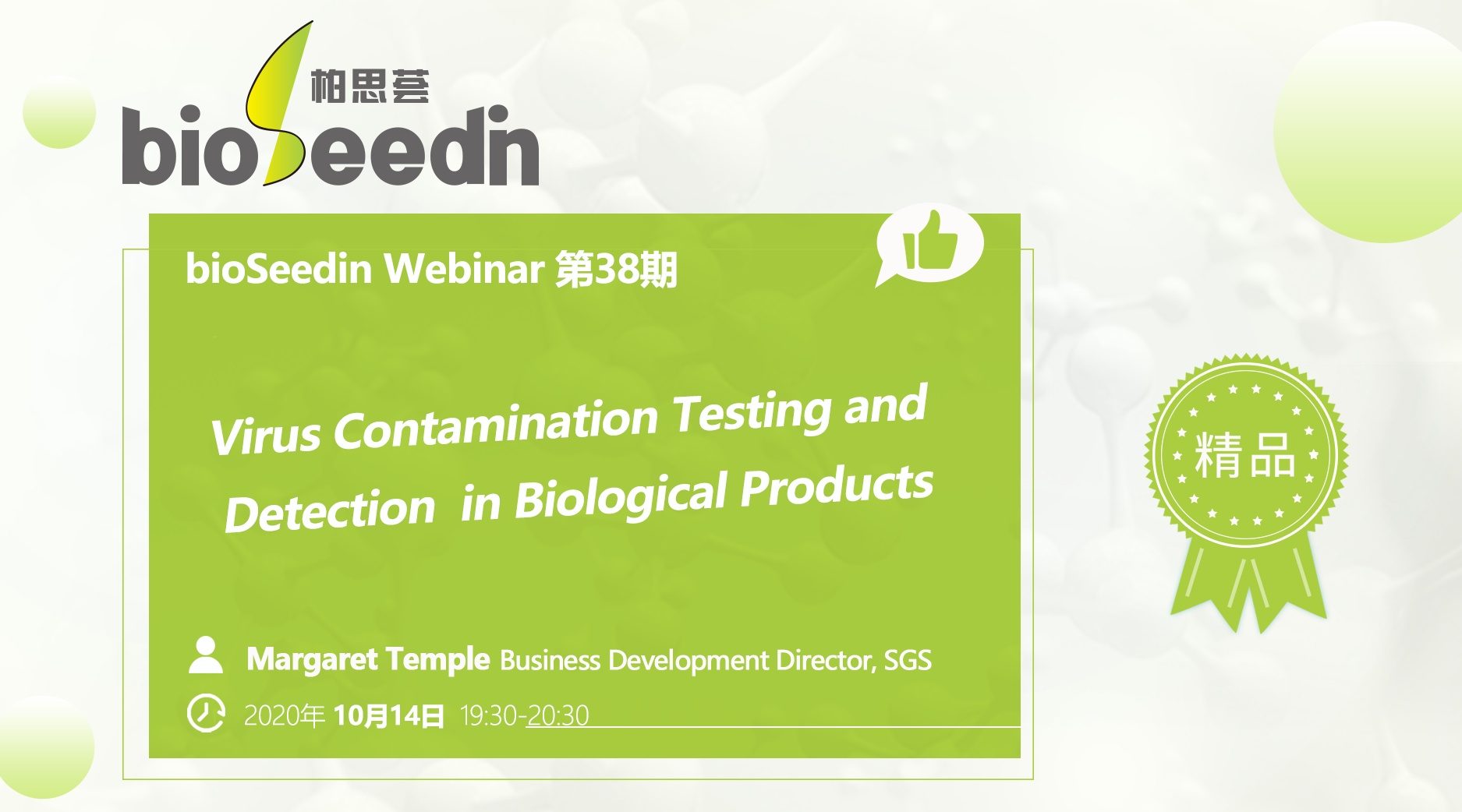 bioSeedin Webinar 第38期《Virus Contamination Testing and Detection in Biologics Products》